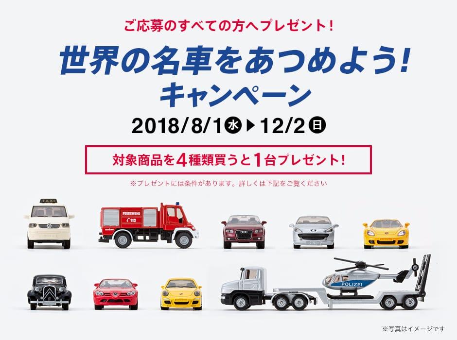 SIKU 世界の名車を集めようキャンペーン